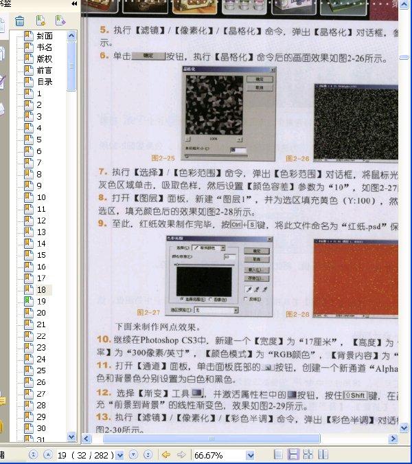 神奇的美画师:Photoshop、CorelDRAW&Illustrator包装设计与表现技巧.∕郭万军等.人民邮电出版社.2010.2.pdf