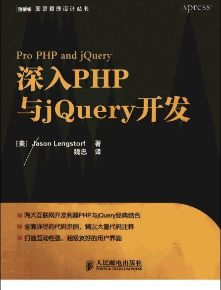 深入PHP与jQuery开发_∕.[美]伦格斯托夫.人民邮电出版社.2011.9.pdf
