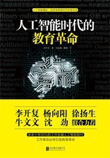 人工智能时代的教育革命.pdf