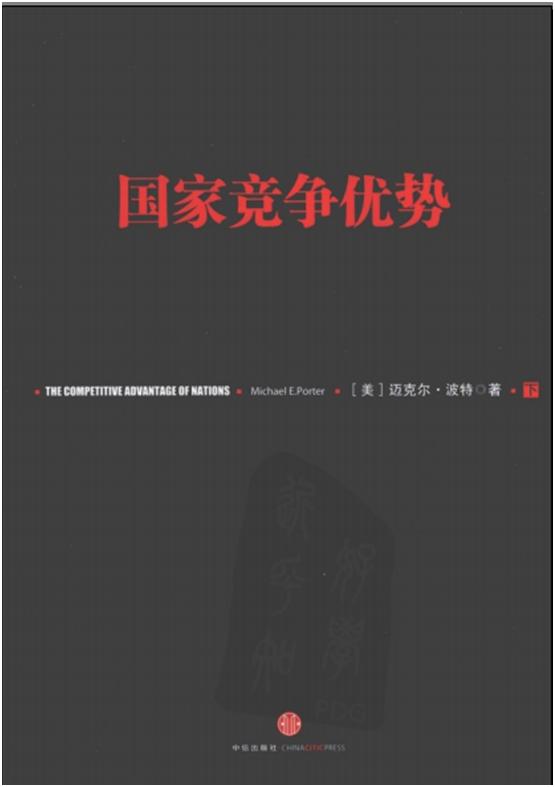 [国家竞争优势](上下册).(美)迈克尔·波特.扫描版.pdf