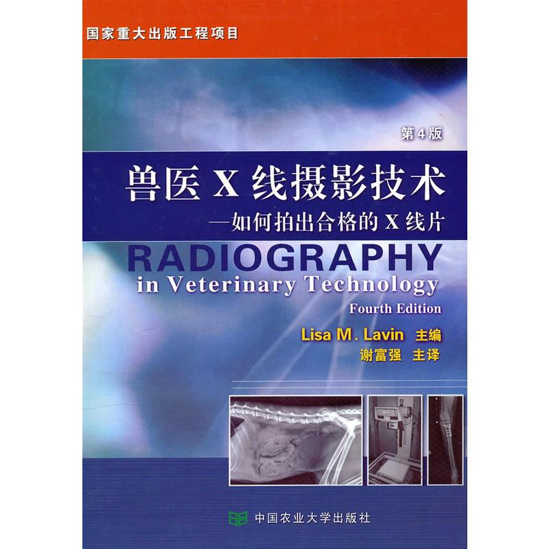 兽医X线摄影技术(国家重大出版工程项目).pdf