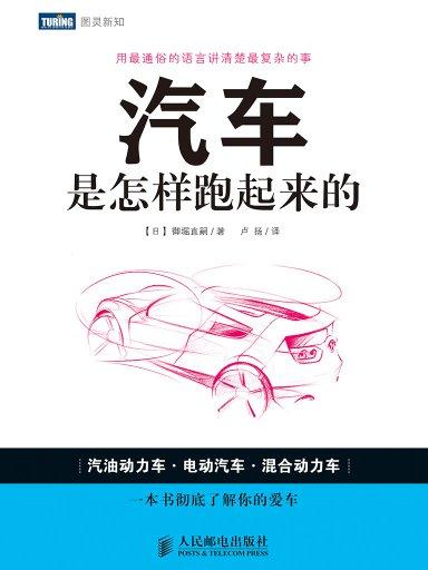 汽车是怎样跑起来的_(图灵新知)_-_日御堀直嗣.pdf