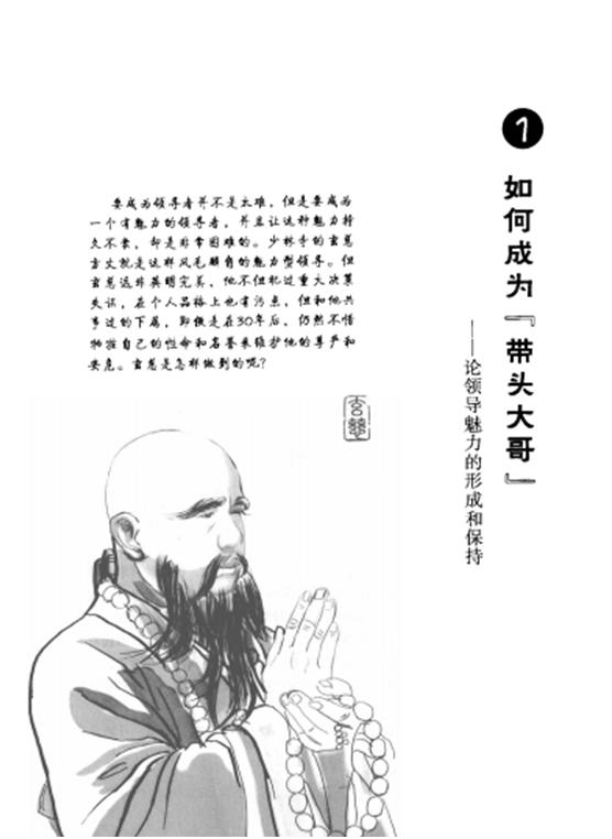 [如何成为带头大哥:金庸武侠中的管理学案例分析].陈禹安.扫描版.pdf