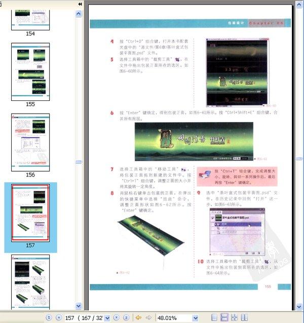 Photoshop.CS5/CorelDRAW.X5平面设计案例精讲(全彩).∕三虎文化.电子工业出版社.2012.7.pdf