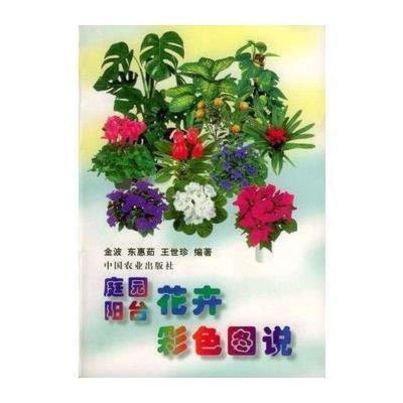 庭园阳台花卉彩色图说-金波.pdf