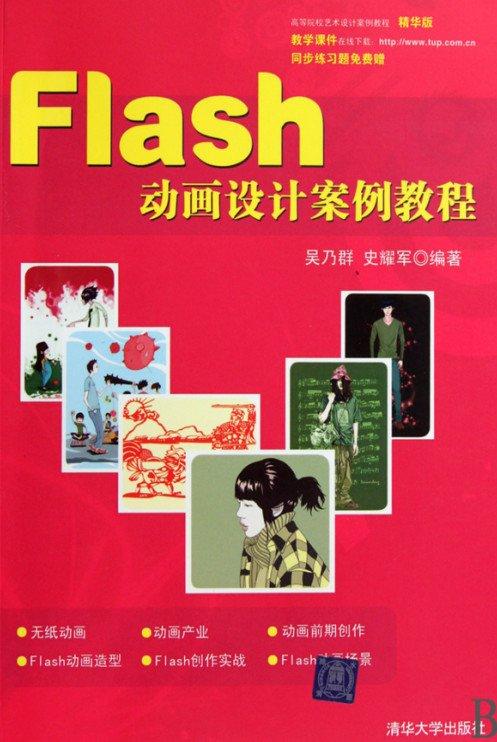 Flash动画设计案例教程.∕吴乃群.史耀军.清华大学出版社.2010.4.PDF