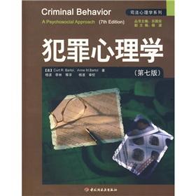 犯罪心理学(第7版).pdf