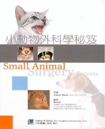 小动物外科学秘笈.pdf
