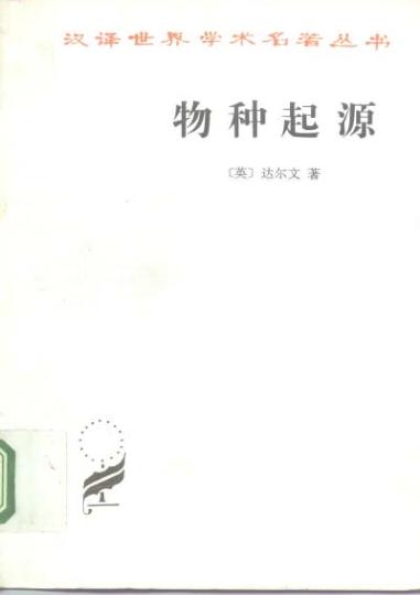 物种起源.pdf