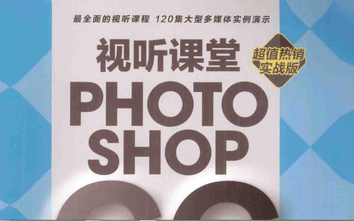视听课堂 Photoshop CC图像处理一本就GO.pdf