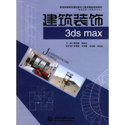 建筑装饰3ds Max.∕谭浩楠.陈炳炎.中国水利水电出版社.2010.3.pdf