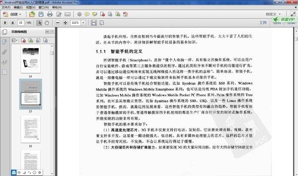 Android开发应用从入门到精通.pdf