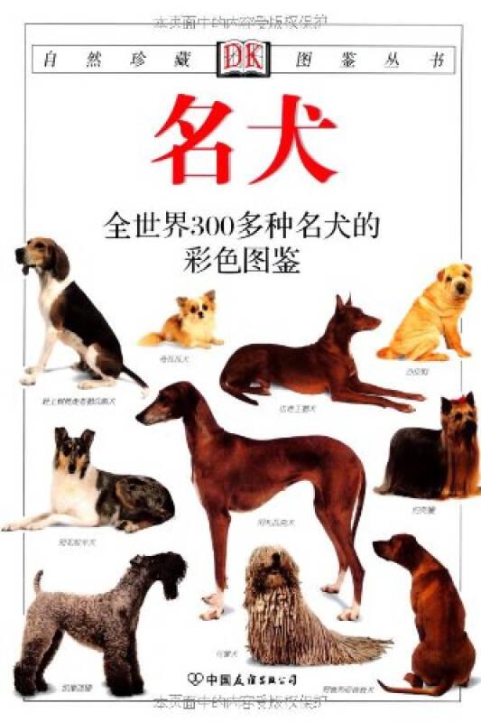 名犬:全世界300多种名犬的彩色图鉴].阿尔德顿.全彩版.pdf