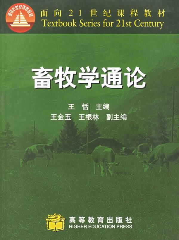 畜牧学通论.王恬.pdf