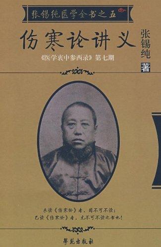 张锡纯医学全书之五:伤寒论讲义.pdf