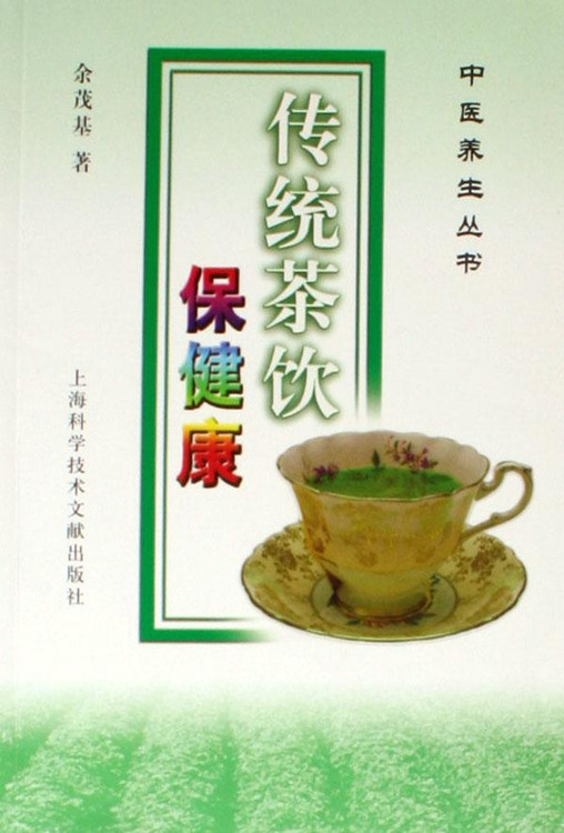 传统茶饮保健康.pdf.喝喝就能祛病养生,何乐而不为