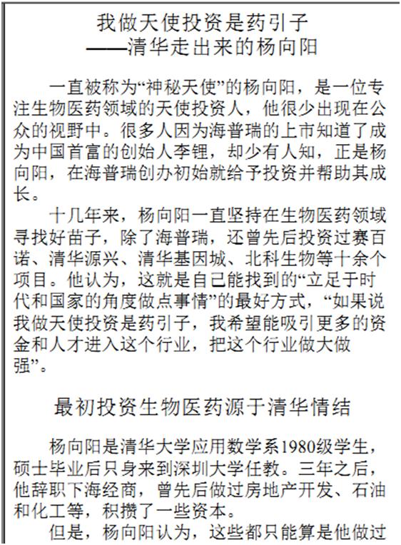我为什么要投资你-李晓艳.pdf