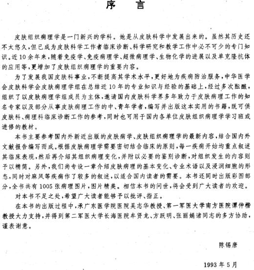 实用皮肤组织病理学.pdf