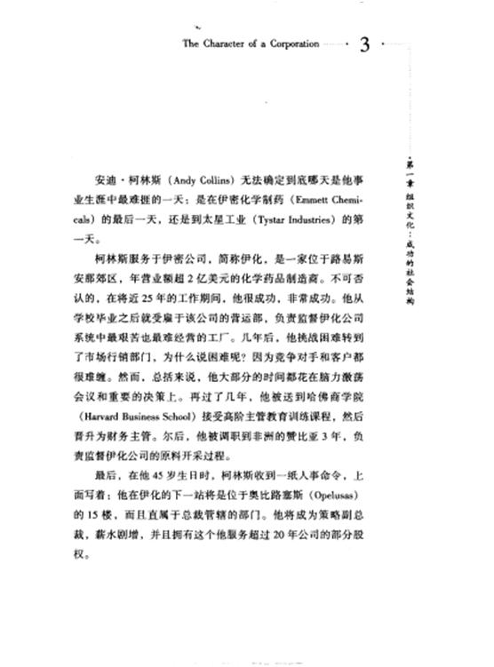 [公司精神-决定成败的四种企业文化].Rob.Goffee.and.Gareth.Jones.扫描版.pdf