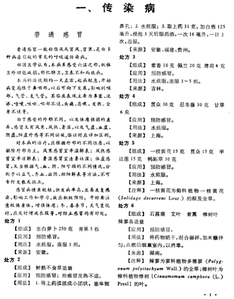 中国民间单验方(二).pdf中国药材公司编著
