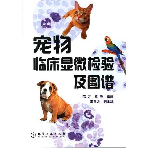 宠物临床显微检验及图谱.pdf