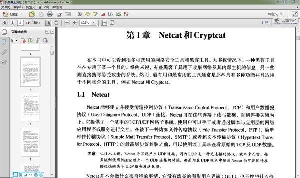 反黑客工具包(第二版).∕(美)Mike Shema.等.电子工业出版社.2005.6.pdf