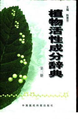植物活性成分辞典(第三册).pdf