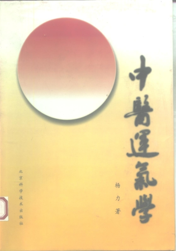 中医运气学.pdf