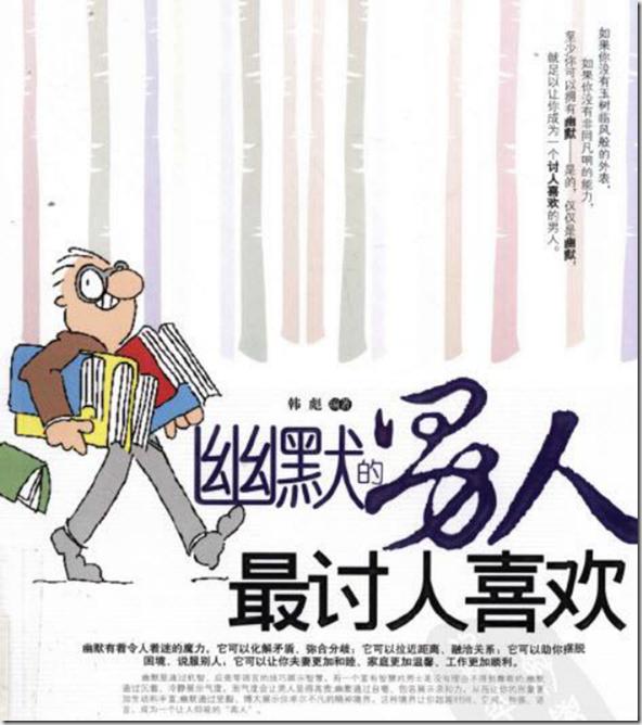 幽默的男人最讨人喜欢.韩彪.扫描版.pdf---part1
