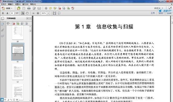 黑客攻防实战入门(第3版).∕邓吉.电子工业出版社.2011.4.pdf