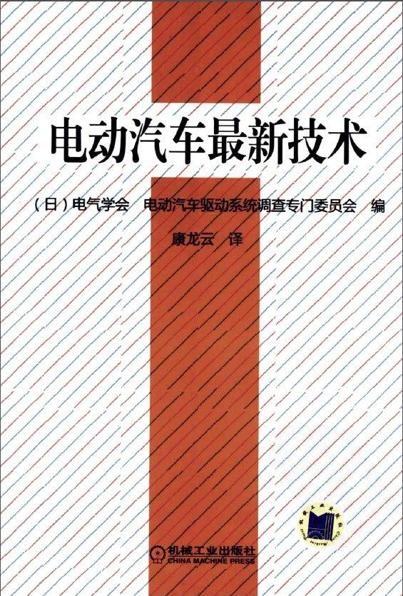 电动汽车新技术.pdf