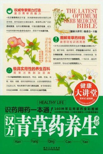 健康大讲堂:汉方青草药养生圣经.pdf
