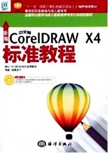 新编中文版CorelDRAW-X4标准教程.∕黎文锋.黄活瑜.海洋出版社.2009.8.pdf