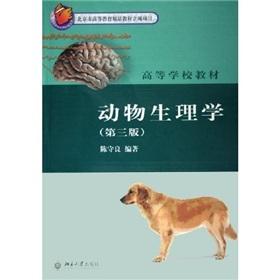 动物生理学(第三版) 陈守良编着.pdf