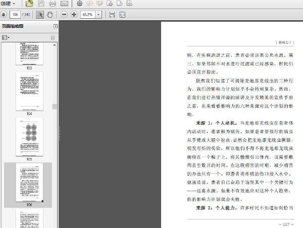 [影响力2].(美)帕特森.扫描版.pdf