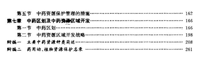 中国中药资源.pdf