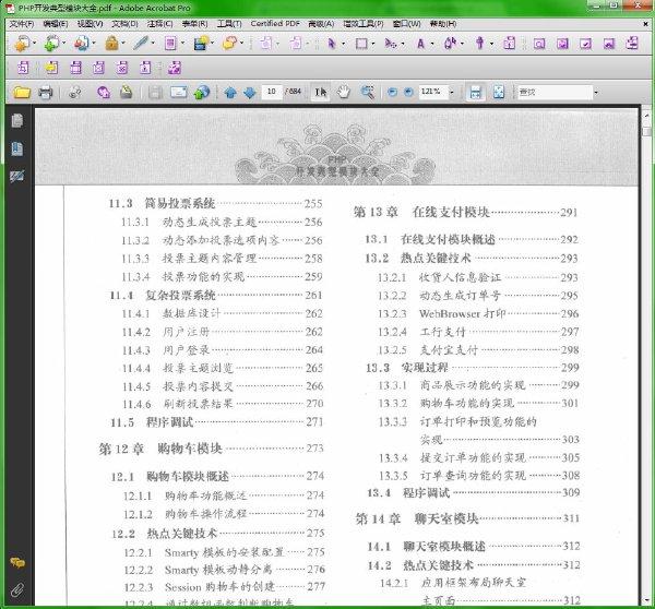 PHP开发典型模块大全_∕.邹天思.潘凯.华孙鹏.人民邮电出版社.2009.pdf