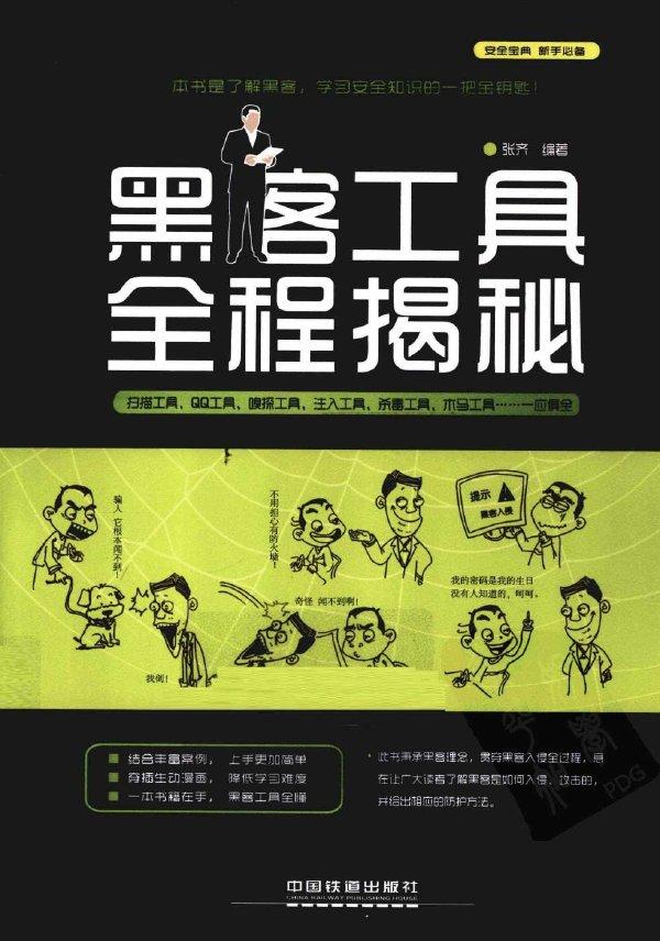 黑客工具全程揭秘.∕张齐.中国铁道出版社.2013.10.pdf