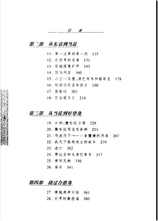 罗杰斯环球投资旅行 吉姆·罗杰斯 扫描版.pdf