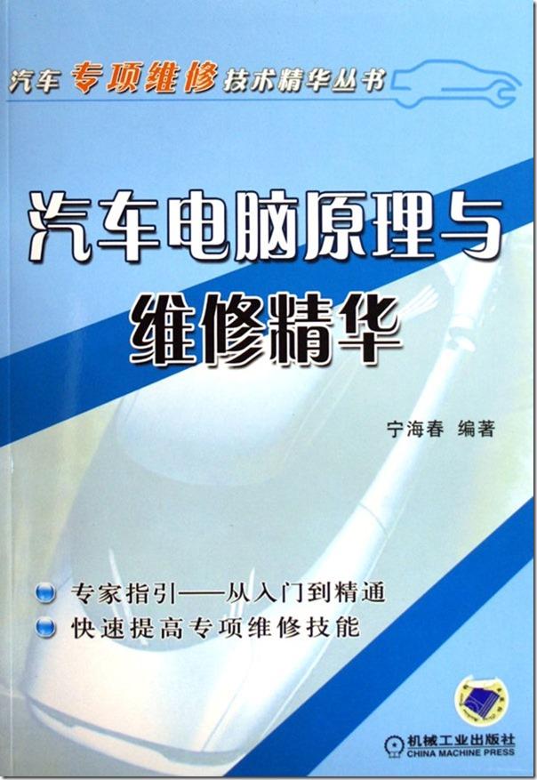 汽车电脑原理与维修精华.pdf