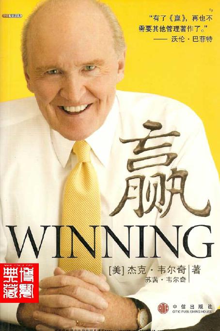 《赢》 杰克·韦尔奇.PDF