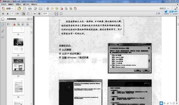 黑客攻防入门秘笈.∕恒盛杰资讯.机器工业出版社.2012.6.pdf