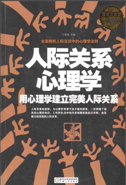 [用心理学建立完美人际关系.人际关系心理学].桑楚.扫描版.pdf