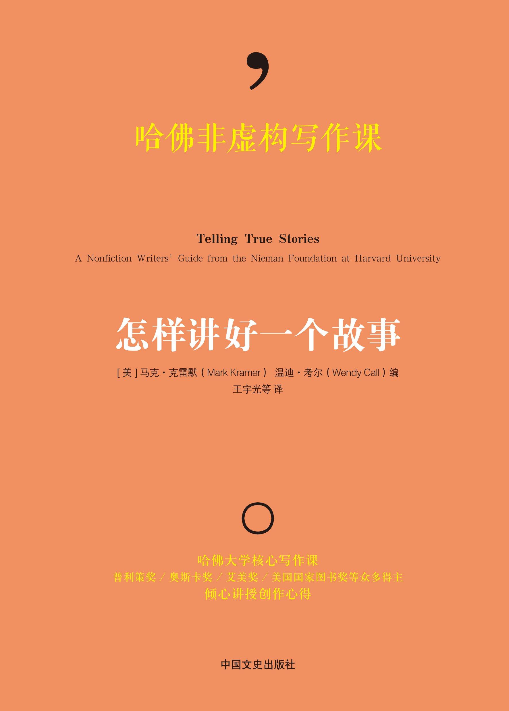 哈佛非虚构写作课 怎样讲好一个故事.pdf