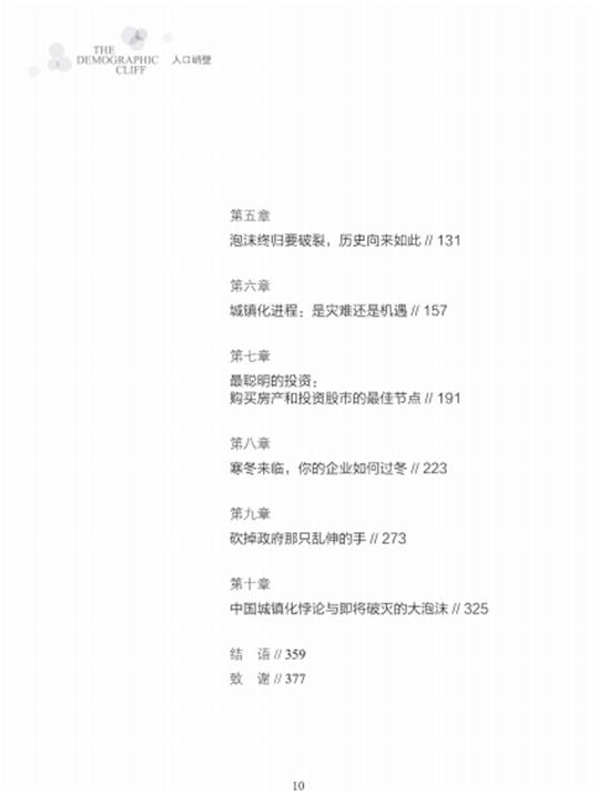 人口峭壁.pdf