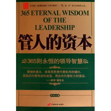 管人的资本__365则永恒的领导智慧.pdf