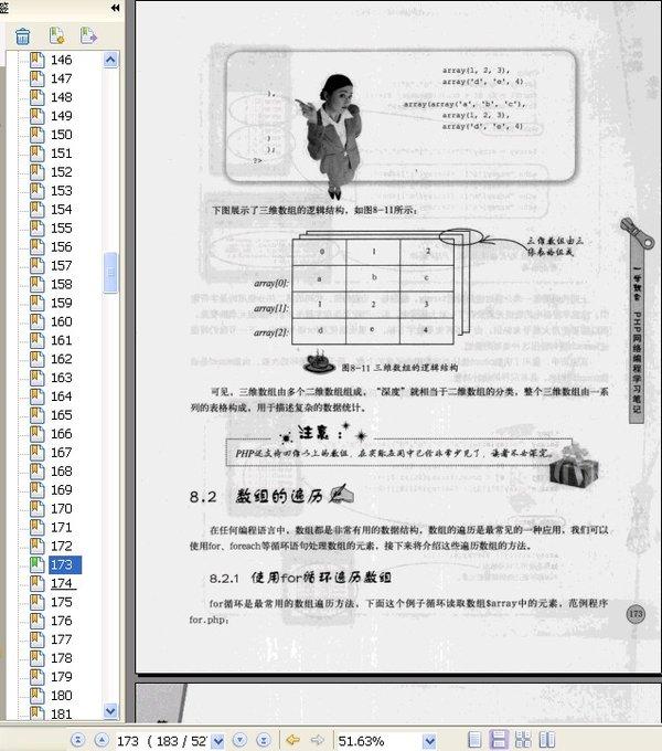 PHP网络编程学习笔记.宗杰 等.电子工业出版社.2008.6.pdf