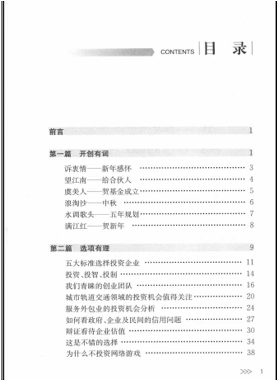掘金科技成长——股权投资.pdf