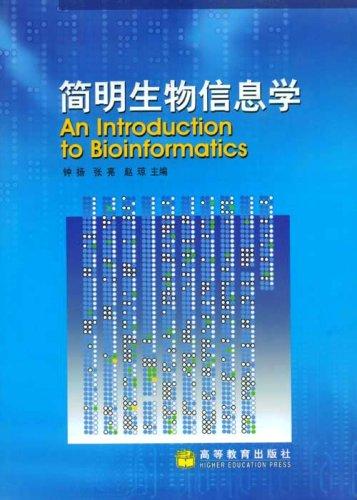 简明生物信息学 钟扬等主编.pdf