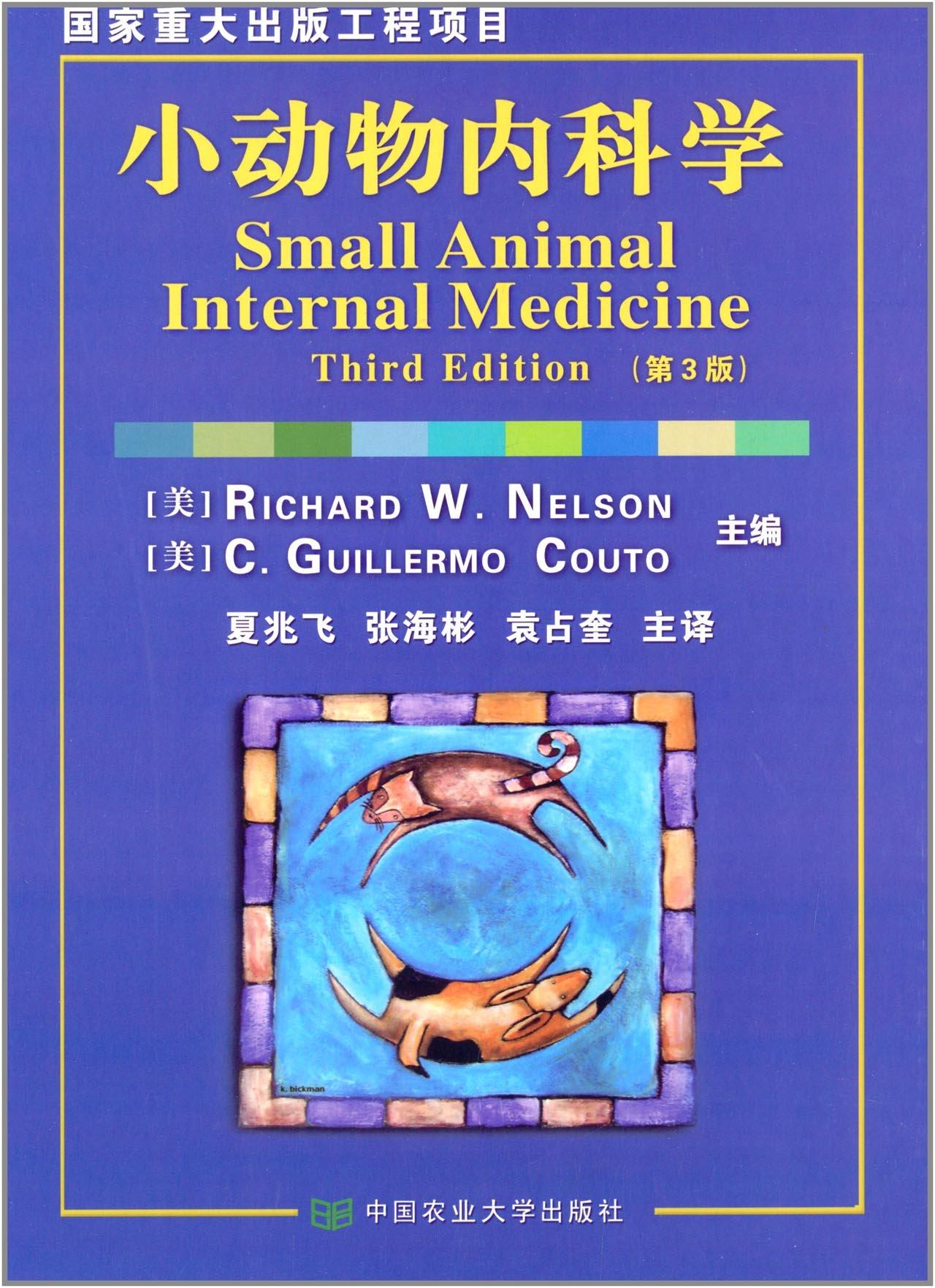 小动物内科学(国家重大出版工程项目).pdf